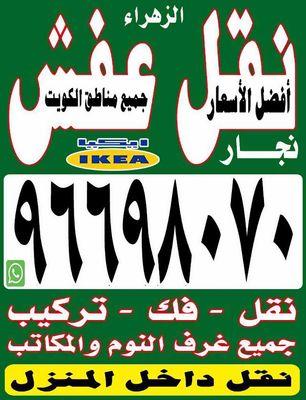نقل عفش الزهراء ابو علي