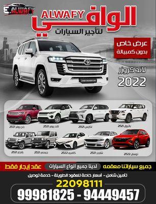 الوافي لبيع وشراء السيارات 19