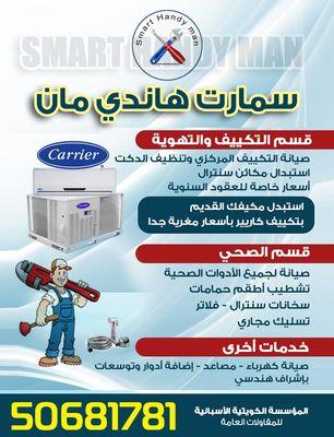 المؤسسة الكويتية الاسبانية للمقاولات العامه