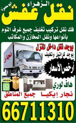 ابو حمزة نقل عفش