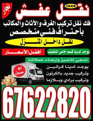 نقل عفش ابو حسين