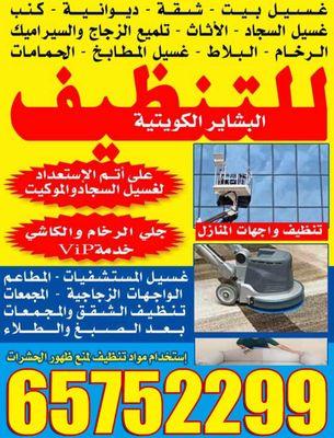 البشائر الكويتية للتنظيف