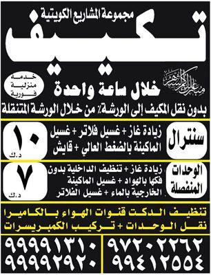 مجموعة المشاريع الكويتية للتكييف