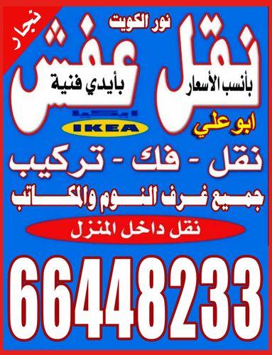 نور الكويت لنقل العفش