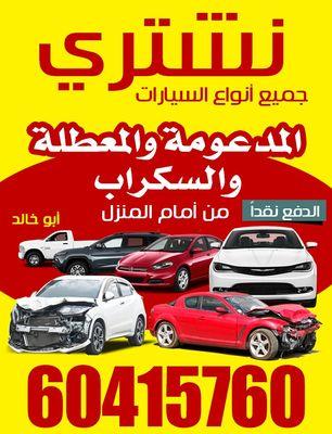 نشتري جميع انواع السيارات ابو خالد 5