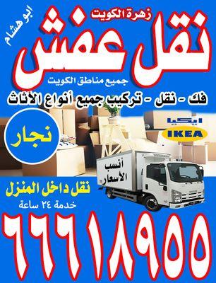 نقل عفش زهرة الكويت
