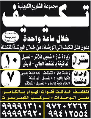 مجموعة المشاريع الكويتية