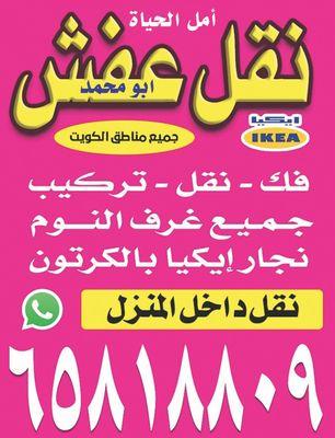 نقل عفش ابو محمد