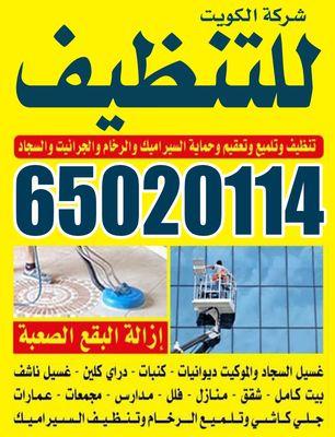 شركة الكويت للتنظيف