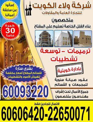 شركة ولاء الكويت للتجارة العامة والمقاولات