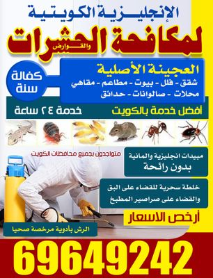 الإنجليرية الكويتية لمكافحة الحشرات
