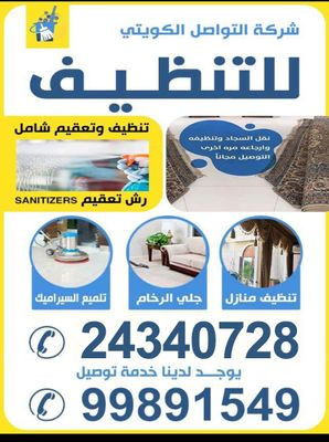 التواصل الكويتية للتنظيف