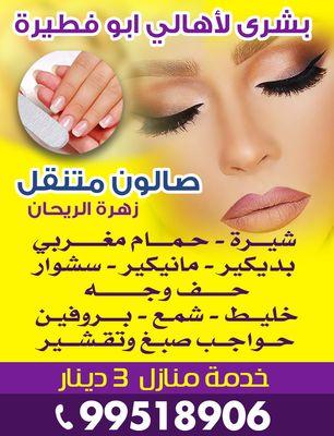 صالون زهرة الريحان
