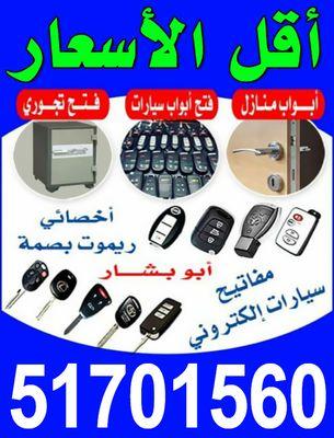 مفاتيح واقفال ابو بشار