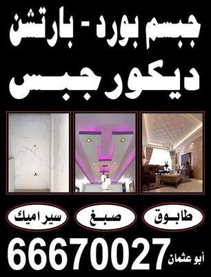 جبسم بورد ابو عثمان