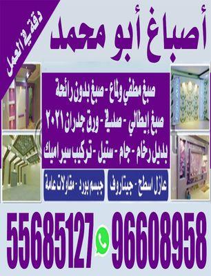 اصباغ ابو محمد 4