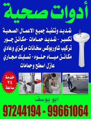 ادوات صحية ابو يوسف 8