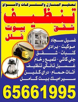 تنظيف و تعقيم شامل المنازل و الشركات