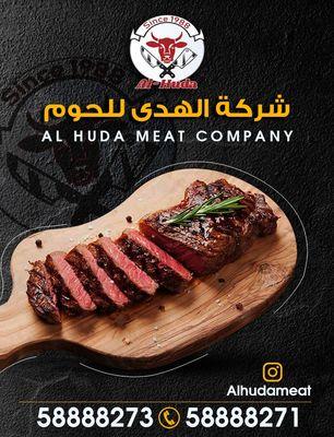 شركه الهدى للحوم 1