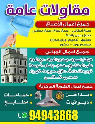 شركه الاماني للتجاره العامه و المقاولات 11