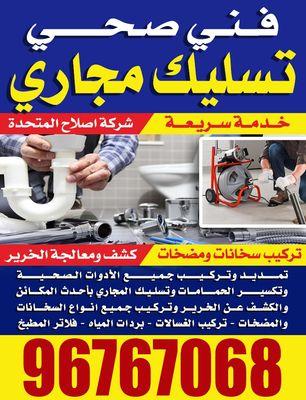 شركه اصلاح المتحده للمقاولات العامه للمباني 3