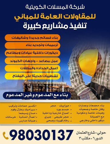 شركه مقاولات المسلات الكويتيه