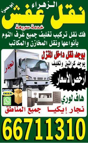 نقل عفش ابو حمزه