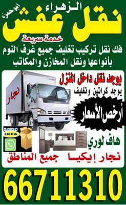 نقل عفش ابو حمزه 14