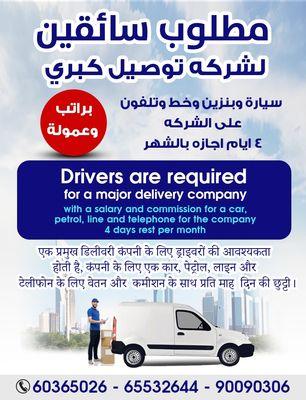 مطلوب سائقين لشركه توصيل كبرى 12