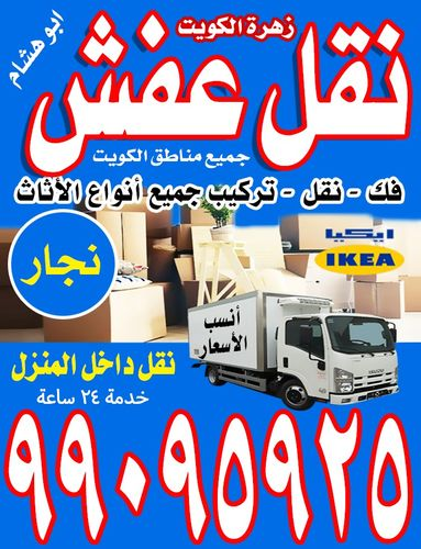 زهرة الكويت لنقل العفش