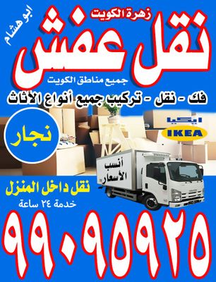 زهرة الكويت لنقل العفش 1