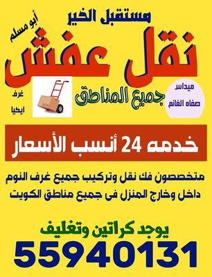 أبو مسلم لنقل عفش فك و تركيب 4