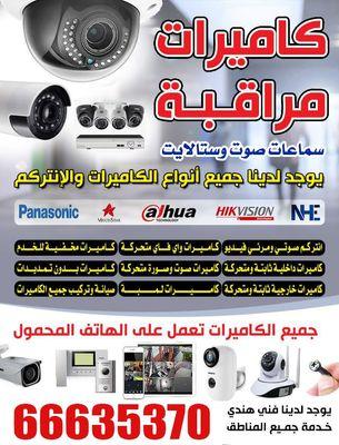 شركه المستقبل للكاميرات 5