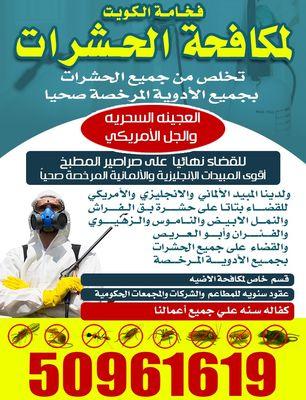 فخامة الكويت مكافحة حشرات 7