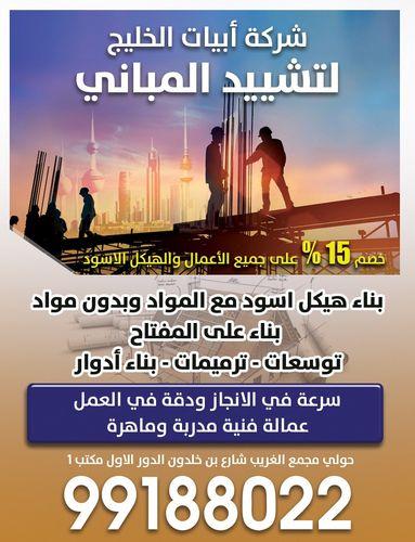 شركة أبيات الخليج