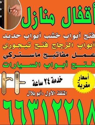 أبو بلال للاقفال