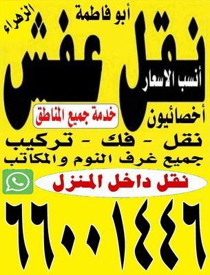 نقل عفش أبو فاطمه 17