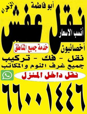 نقل عفش أبو فاطمه 9