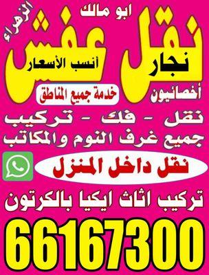 نقل عفش ابو مالك 5