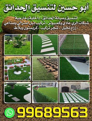 تنسيق حدائق 5