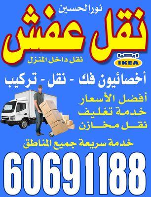 نقل عفش نور الحسين 2