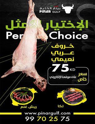 بينار الخليج للحوم 13