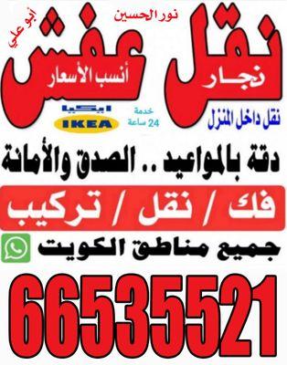 نقل عفش نور الحسين 12