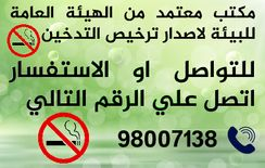 Smoking license from EPA KUWAIT0