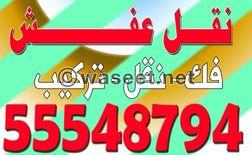 محمود لنقل العفش باقل الاسعار0