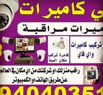فنى كاميرات بجميع مناطق الكويت1