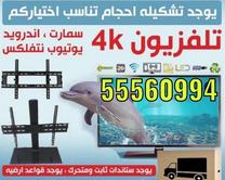 Alatar Satellite Services1