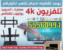 Alatar Satellite Services6