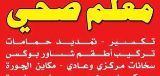 Abu Ali For Plumbing & Sanitary Service7
