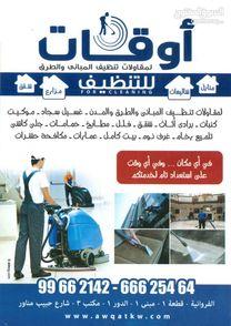 اوقات لخدمة تنظيف سجاد وارضيات المنازل0